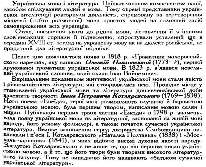 Вживання народної мови вимагали існуючі в літературі українського  класицизму жанри — травестія e3bf2186969bc