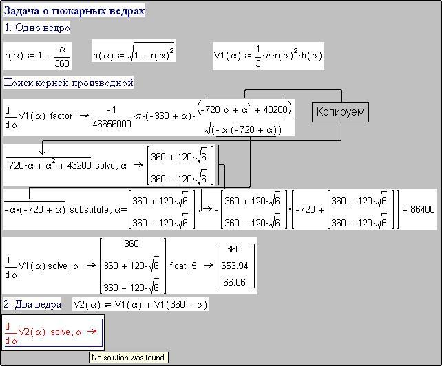 Вычислить производную функции mathcad